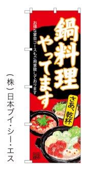 【鍋料理やってます】のぼり旗