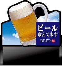 【ビール冷えてます】デコレーションパネル