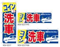 【コイン洗車】特価のぼり旗・横幕