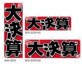 【大決算】特価のぼり旗・横幕