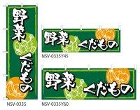 【野菜 果物】特価のぼり旗・横幕