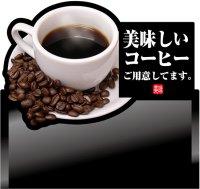 【美味しいコーヒー(ホット) 】デコレーションパネル