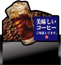 【美味しいコーヒー(アイス) 】デコレーションパネル