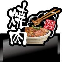 【焼肉】デコレーションパネル