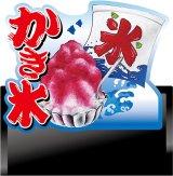 【かき氷】デコレーションパネル