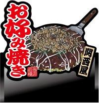 【お好み焼き 関西風】デコレーションパネル