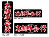 【忘新年会】特価のぼり旗・横幕