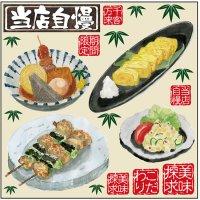 【やきとり・おでん・卵焼き・ポテトサラダ】デコレーションシール