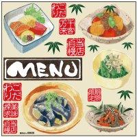 【茄子の煮浸し・きんぴら・ほうれん草・肉じゃが・刺身】デコレーションシール