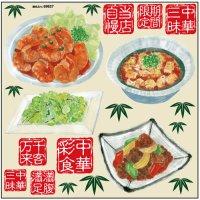 【エビチリ・麻婆豆腐・酢豚・グリーンサラダ】デコレーションシール