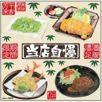 【天ぷら・ハンバーグ・とんかつ・グリーンサラダ】デコレーションシール