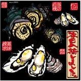 【牡蠣・さざえ】デコレーションシール