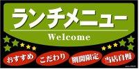 【ランチメニュー】デコレーションシール