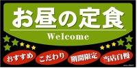 【お昼の定食】デコレーションシール