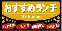 【おすすめランチ】デコレーションシール