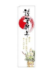 【謹賀新年】スリムのぼり旗