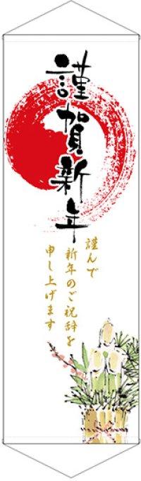 【謹賀新年】ロングタペストリー