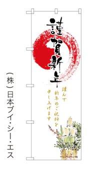 【謹賀新年】のぼり旗