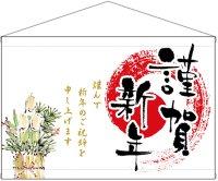 【謹賀新年】横型タペストリー