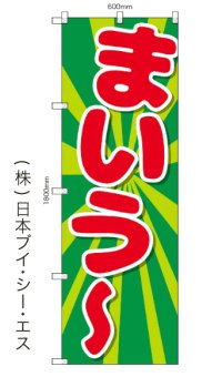 【まいう〜】特価のぼり旗