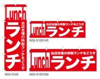 【ランチ】特価のぼり旗・横幕