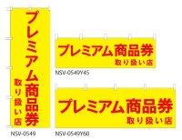 【プレミアム商品券】特価のぼり旗・横幕