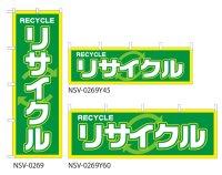 【リサイクル】特価のぼり旗・横幕