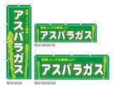【アスパラガス】特価のぼり旗・横幕