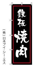 【鉄板焼肉】応援特価のぼり旗