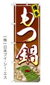 【博多もつ鍋】特価のぼり旗