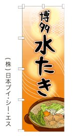 【博多水炊き】特価のぼり旗