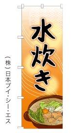 【水炊き】特価のぼり旗