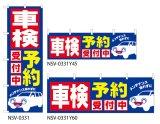 【車検予約受付中】特価のぼり旗・横幕
