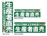 【生産者直売】特価のぼり旗・横幕