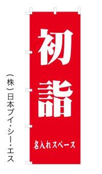 【初詣-赤】横文字名入れ のぼり旗 600×1800mm