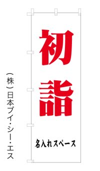 【初詣-白】横文字名入れ のぼり旗 600×1800mm