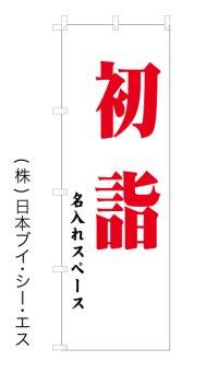 【初詣-白】名入れ のぼり旗 600×1800mm