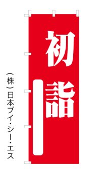 【初詣-赤】名入れ のぼり旗 600×1800mm