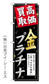 【金・プラチナ 高価買取】特価のぼり旗