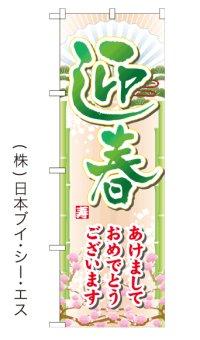 【迎春】特価のぼり旗