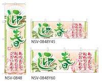 【迎春】特価のぼり旗・横幕