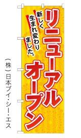 【リニューアルオープン】特価のぼり旗