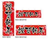 【謹賀新年】特価のぼり旗・横幕