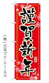 【謹賀新年】特価のぼり旗
