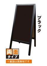 【リムーバブルA型マジカルボード /ブラック】