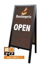 【Boulangerie】リムーバブルA型マジカルボード