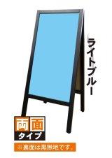【リムーバブルA型マジカルボード /ライトブルー】