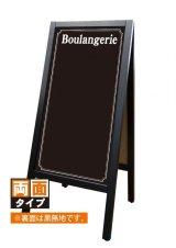 【Boulangerie 】リムーバブルA型マジカルボード
