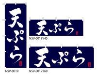 【天ぷら】特価のぼり旗・横幕
