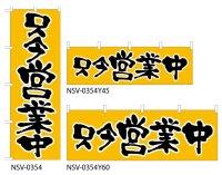 【只今営業中】特価のぼり旗・横幕